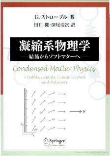 condensed matter physics: crystals, liquids, liquid crystals, and polymers